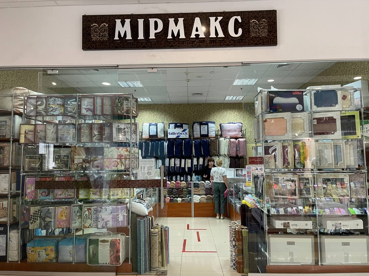 Мірмакс